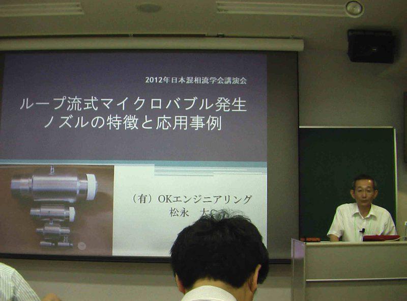 東京大学柏キャンパスでの日本混相流学会講演会