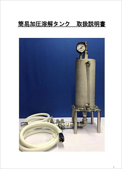 簡易加圧溶解タンク 取扱説明書